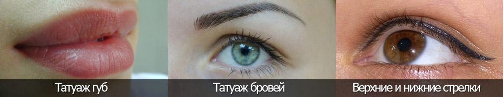 Перманент (татуаж) губ, бровей, стрелки глаз